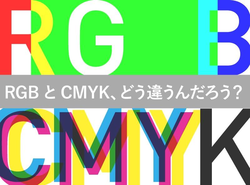 RGB?CMYK? 三原色をもとに「カラーモード」について学ぼう