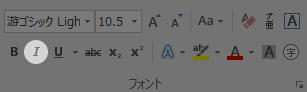 Microsoft wordのイタリック機能