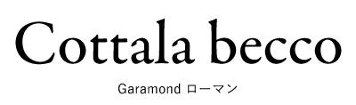 Garamondのローマン体