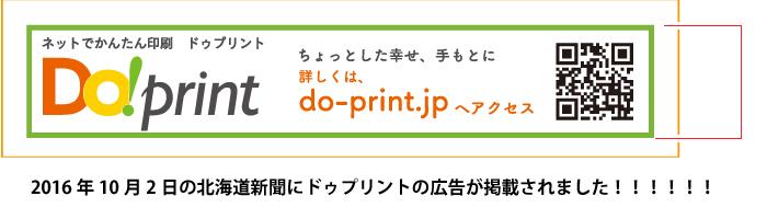 北海道新聞にドゥプリントの広告が掲載