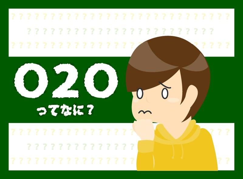 O2Oって、なに?