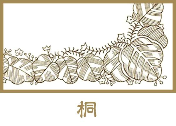 「鳳凰が宿る尊い木」とされる桐