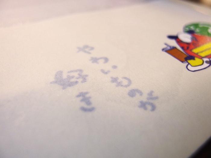 獅子舞のイラストの封筒はホワイトトナーで印刷されている