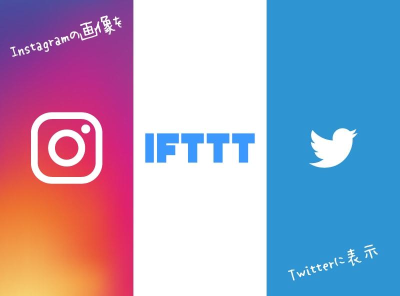 Instagramの画像をTwitetrに自動で表示させる方法
