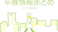 札幌の卒展情報をしらべてみたよ。