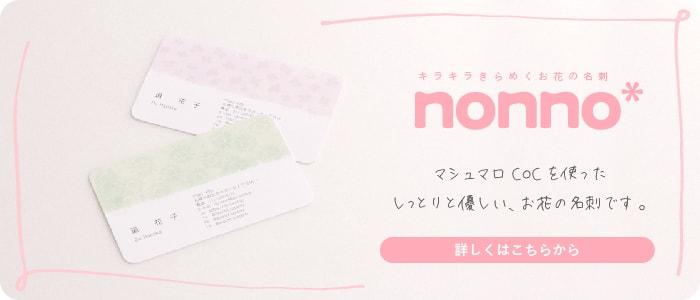 マシュマロCoCを用いた名刺「nonno*」