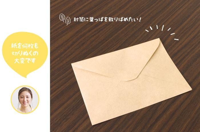 封筒に葉っぱを散りばめる道具と紙がほしい