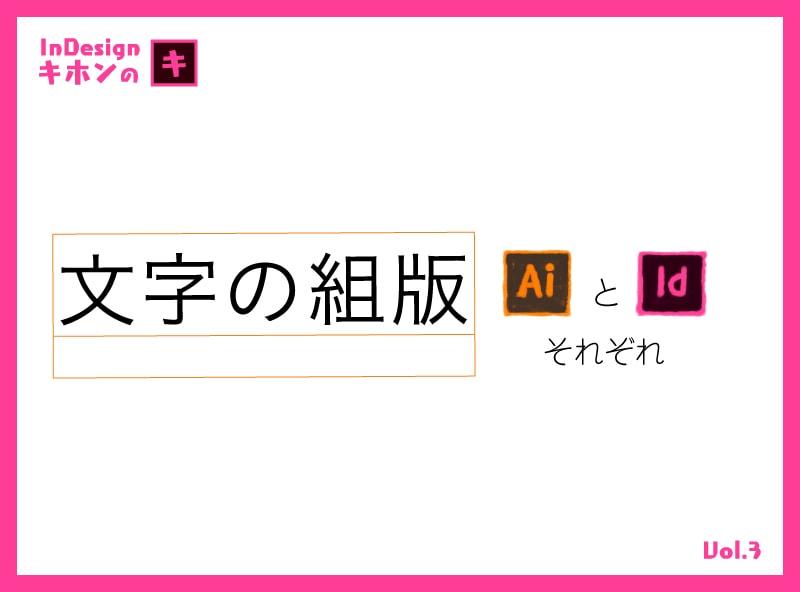 【InDesignキホンのキ】vol.003
