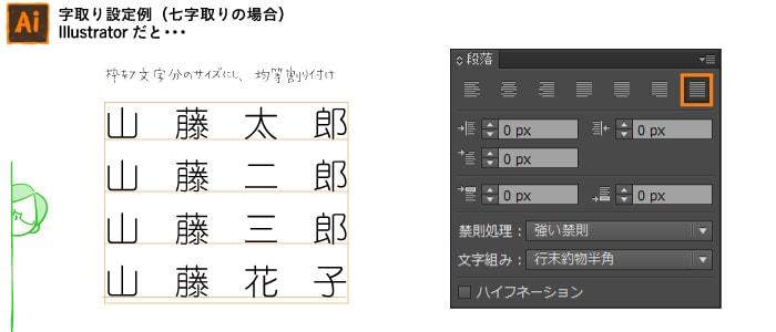 【Illustrator】字取り設定例