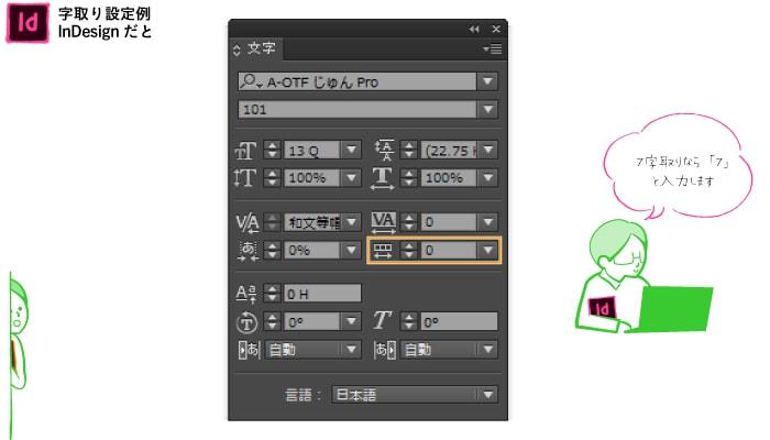 【InDesign】字取り設定例