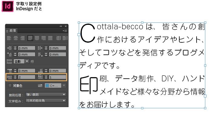 【InDesign】ドロップキャップ設定例