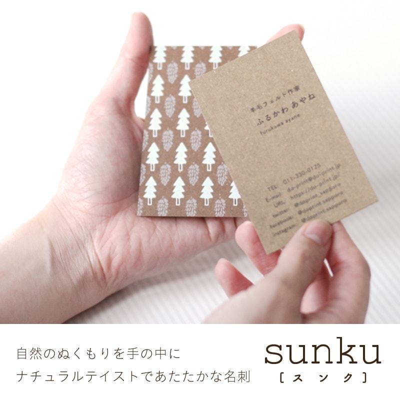 sunkuの紹介ページへ