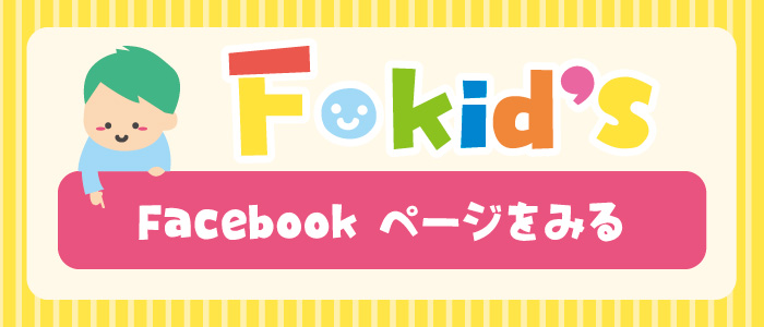 F・kid's 2017 in EBETSU Facebookページへ